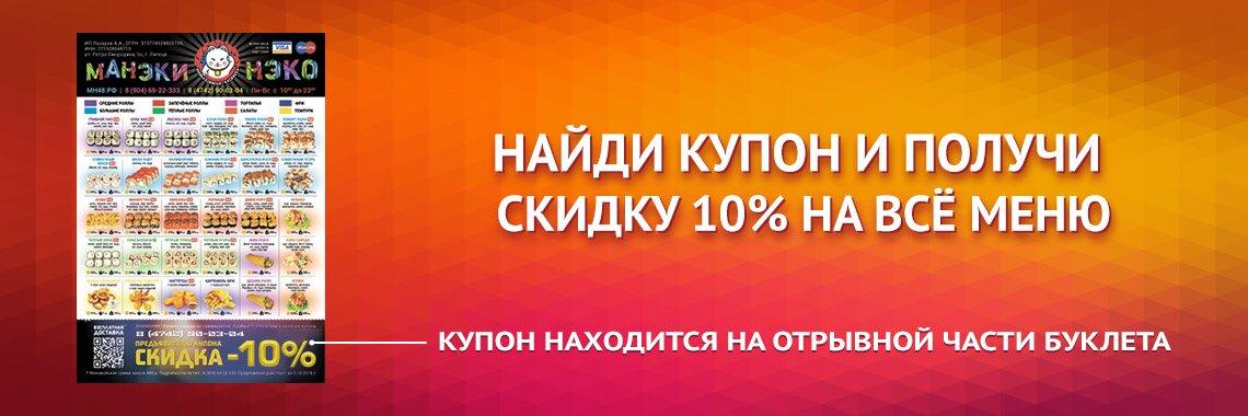 Найди купон и получи скидку 10% на все меню